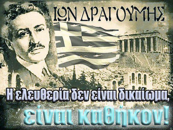 Ίων Δραγούμης. Σαν σήμερα, το 1920 ο κίονας του Εθνικισμού περνά στην αιωνιότητα δολοφονημένος από χέρια Ελλήνων!