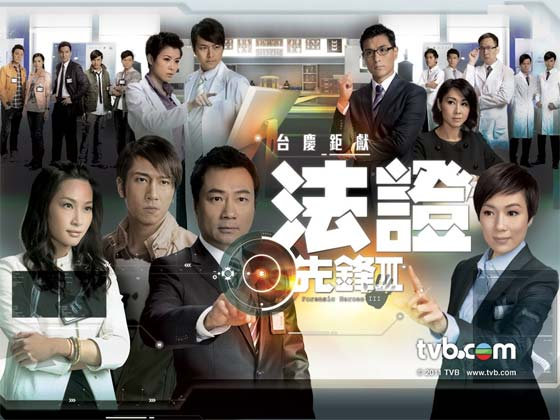 Forensic heroes 3 TVB Drama Astro on Demand