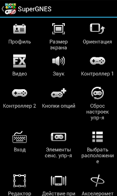 эмулятор на андроид