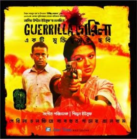 Guerrilla (2011) - Bengali Movie