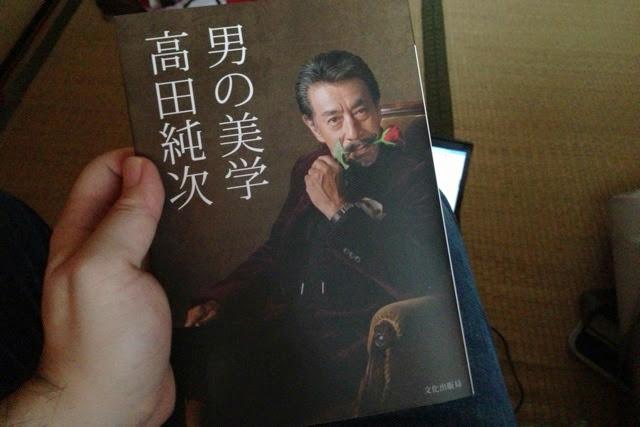 こんな男になりたいと思った。高田純次『男の美学』を読んで…。