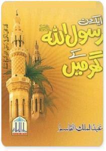 Rasool Allah s.a.w. Ke Ghar Mein