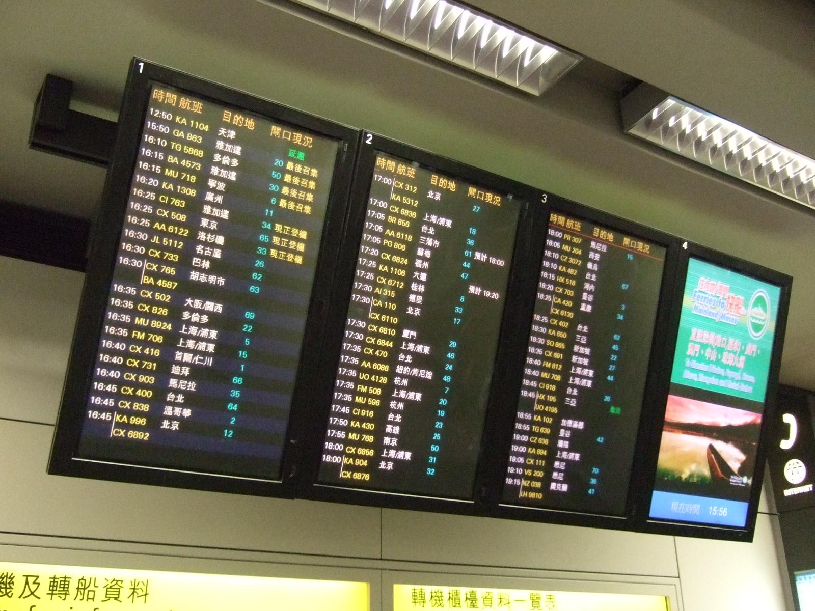 電光掲示板,香港国際空港〈著作権フリー無料画像〉Free Stock Photos