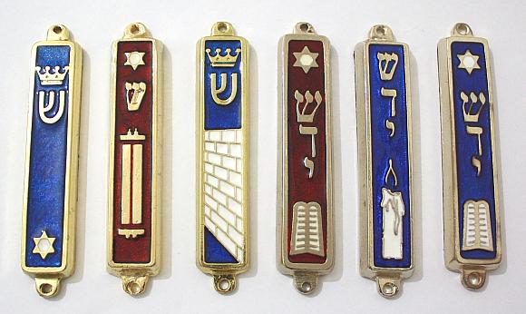 Jewish mezuzah