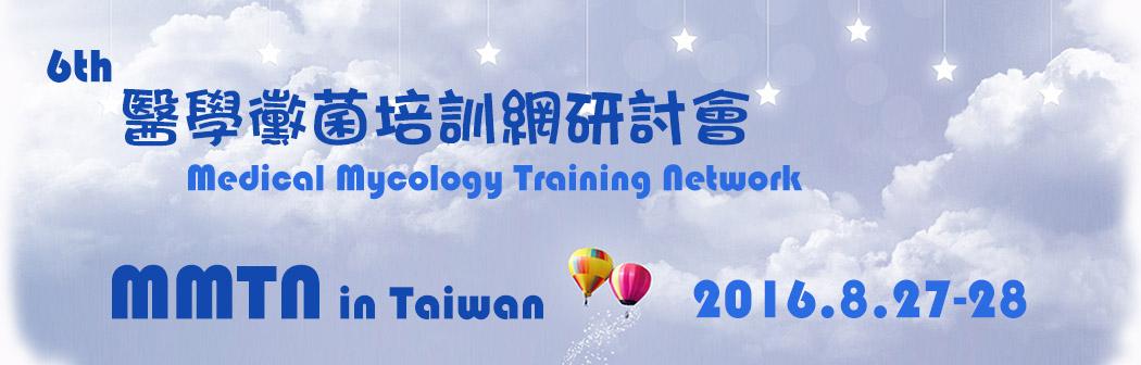 MMTN_TW 台灣醫學黴菌培訓網研討會