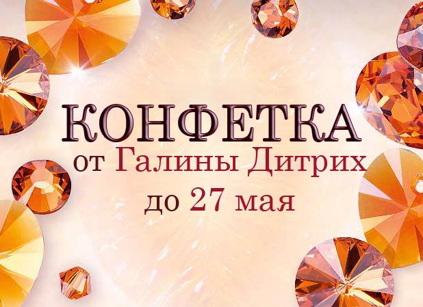 Конфетка от Галины Дитрих до 27 мая