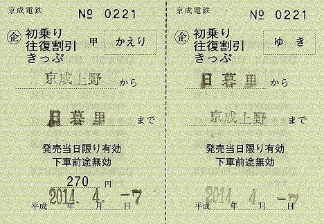 京成電鉄 初乗り往復割引きっぷ 日暮里駅(常備軟券)