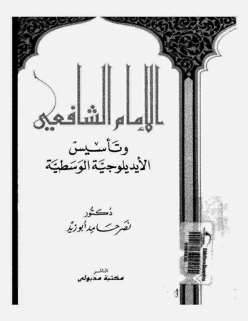 الإمام الشافعي وتأسيس الأيديولوجية الوسطية - نصر حامد أبوزيد