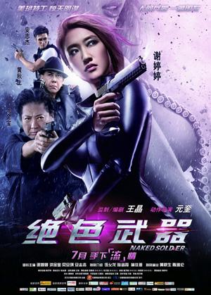 Nữ Sát Thủ Gợi Cảm - Naked Soldier (2012)