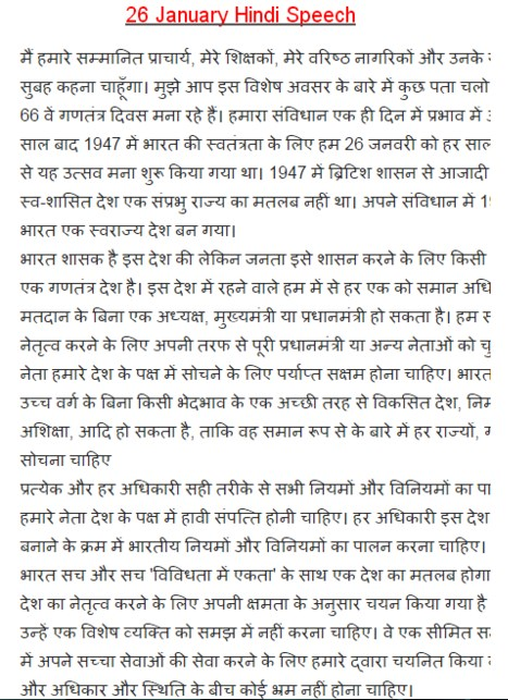 Hindi essay for class 3rd