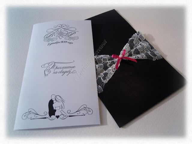 Приглашения на свадьбу ручной работы.