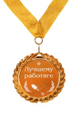 Поздравление за хорошую работу