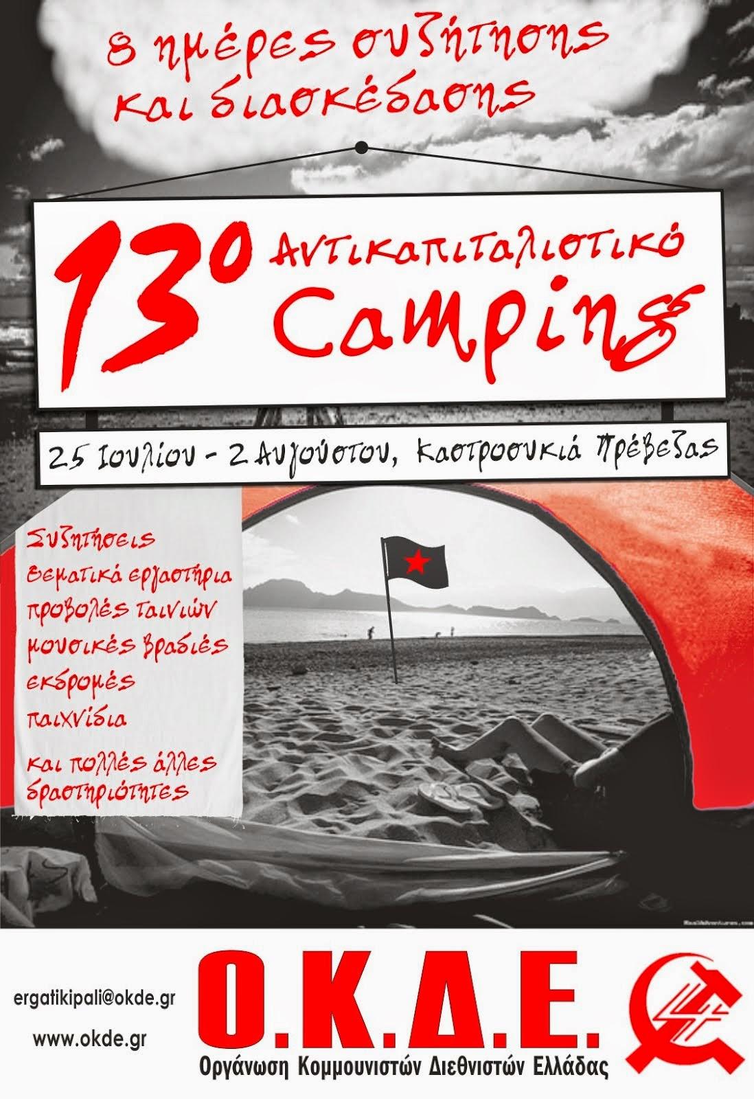 13o Αντικαπιταλιστικό Κάμπινγκ
