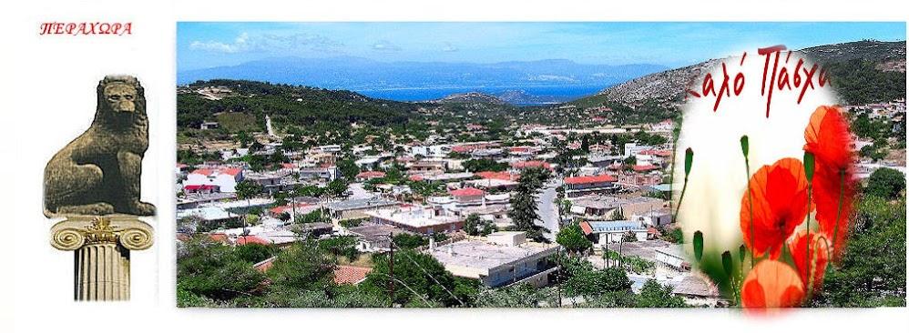 www.perahora.gr