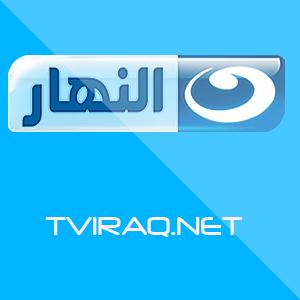 قناة النهار بث مباشر Alnahar TV HD Live