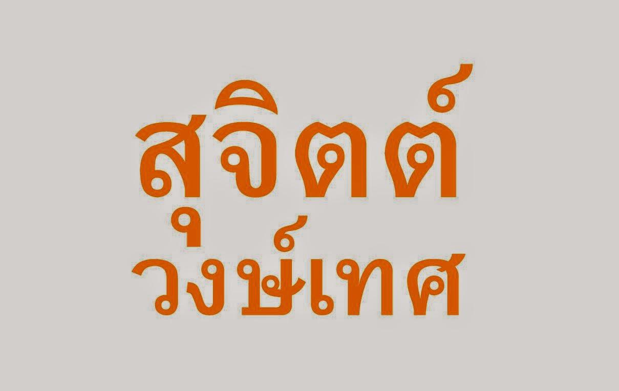 เพจ Sujit Wongthes