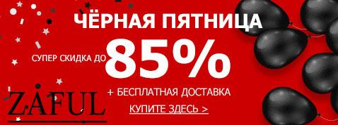 СКИДКА 30$ - промокод RUZF1111