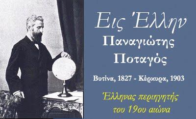 Ο λησμονημένος Έλληνας εξερευνητής του 19ου αιώνα*