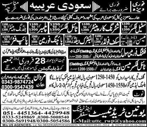 FIND JOBS IN PAKISTAN MASON TIL FIXER  STEELFIXER JOBS IN PAKISTAN  LATEST JOBS IN PAKISTAN