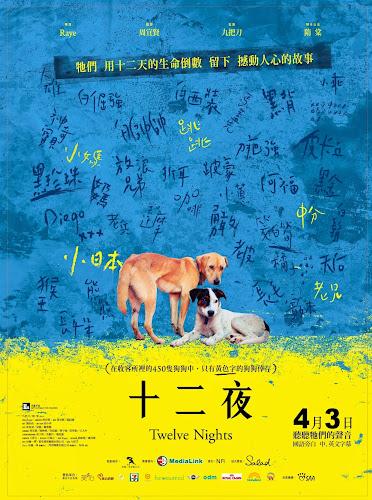 十二夜 (Twelve Nights)  poster