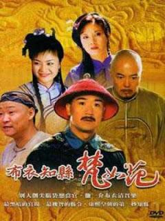Thiết Đảm Thanh Quan - Bu Yi Zhi Xian Fan Ru Hua