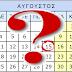 Δείτε τι θα συμβεί φέτος τον Αύγουστο - Συμβαίνει μία φορά κάθε 823 χρόνια!