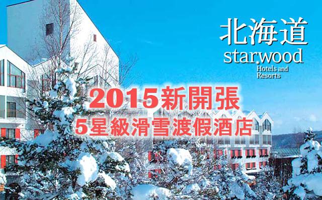 好消息!喜達屋 連開3間 北海道人氣滑雪場渡假酒店,2015年底新開張!