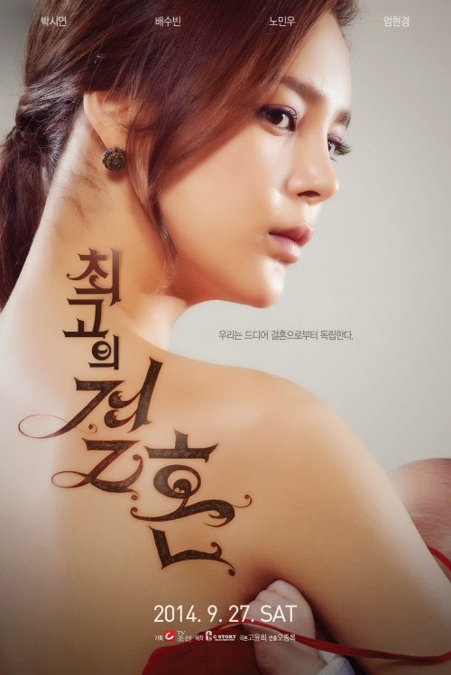 Greatest Marriage ( 2014 ) - Korean Drama Wiki
