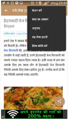 Popular Coocking App Laziz Khana