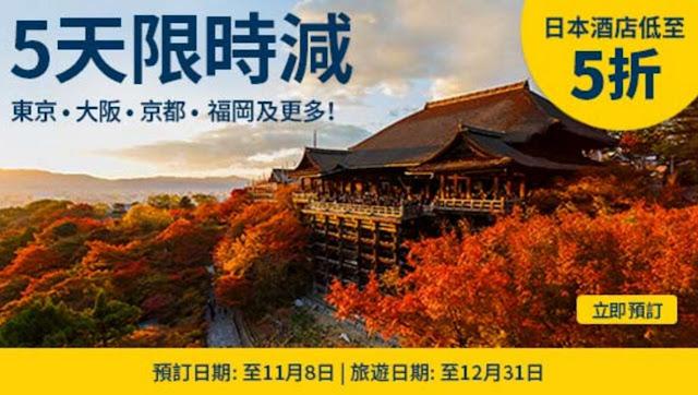 Expedia 日本酒店【5天限時減】,東京、大阪、京都、福岡、北海道酒店,低至5折。