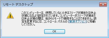 このコンピューターは、使用していないときはスリープ状態または休止状態になるよう設定されています。