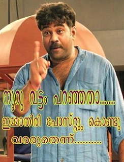 Nooru vattam paranjathaa.. immathiri post-um kond vararuth ennu Biju menon - Facebook photo comment