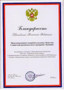 Благодарность Президента России Владимира Путина