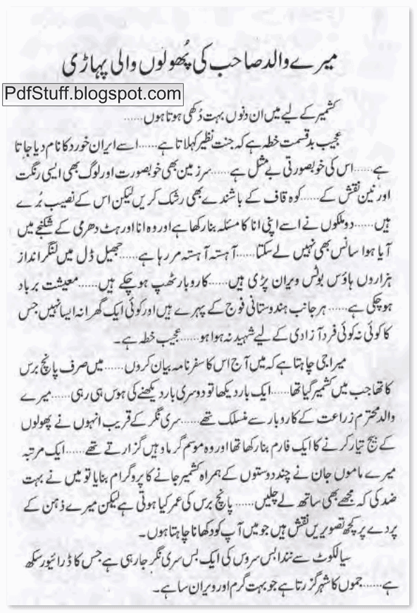 Sample page of Urdu book Bay Izzati Kharab by Mustansar Hussain Tarar