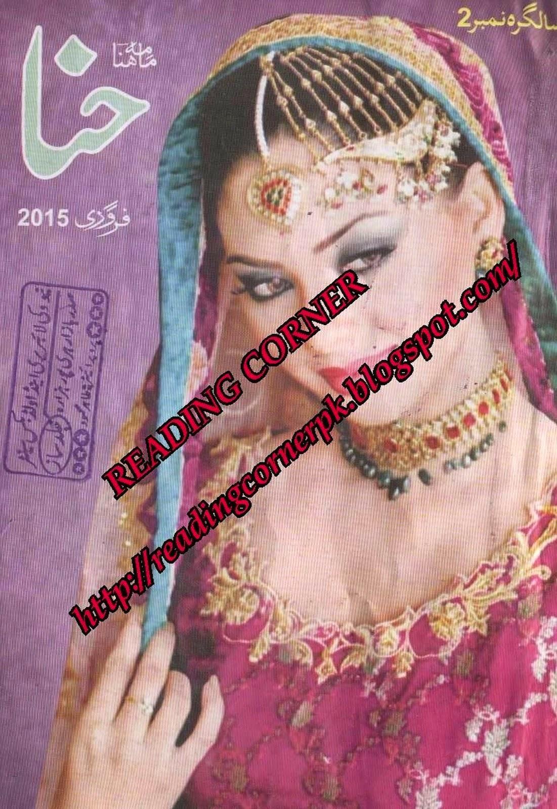 Hina Digest February 2015
