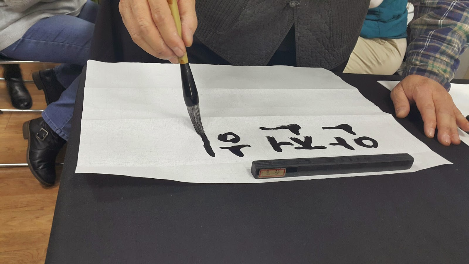 The bold, normal style of Korean Calligraphy