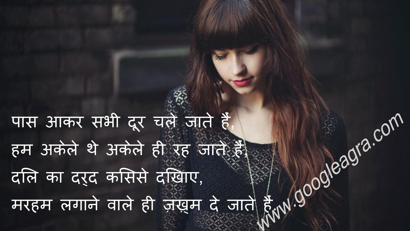 sad shayri hindi google agra