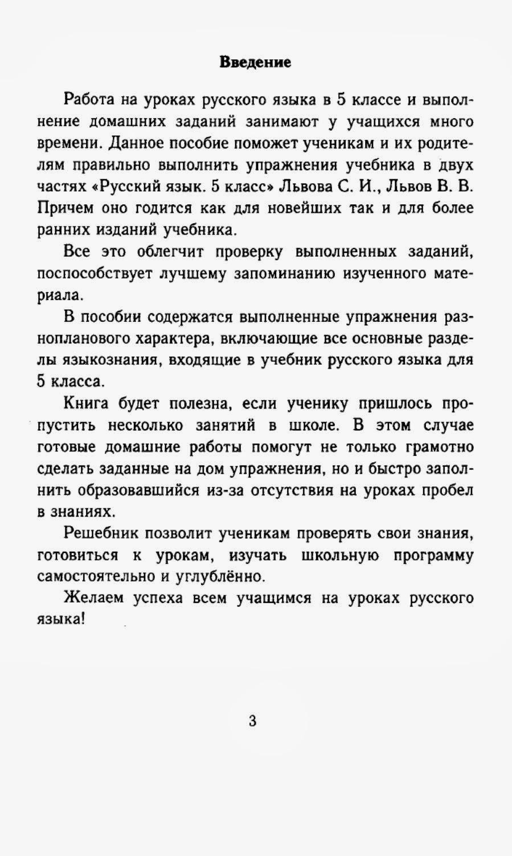 задания по русскому языку 5 класса в с.и.львова в.в.львов 1часть