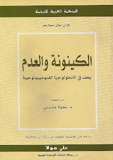 الكينونة والعدم : بحث في الأنطولوجيا الفنومينولوجية - جان بول سارتر
