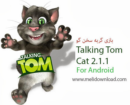Android Apps: Free Download Talking Tom Cat For Computer