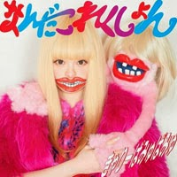 The Top 50 Albums of 2013: 04. きゃりーぱみゅぱみゅ [Kyary Pamyu Pamyu] - なんだこれくしょん [Nanda Collection]