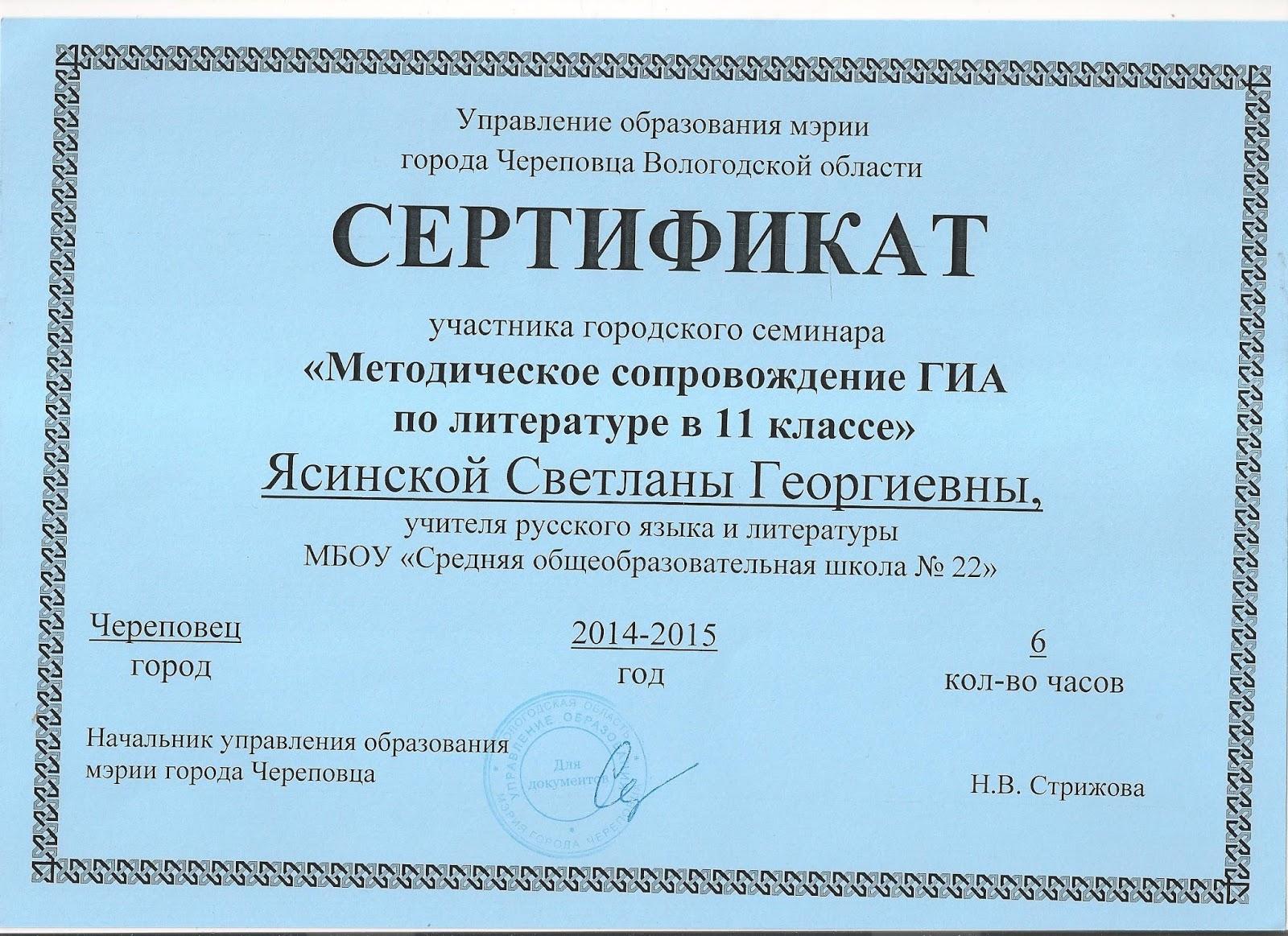 сертификат участника семинара шаблон образец
