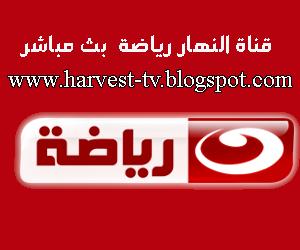 قناة النهار رياضة بث مباشر alnahar sport