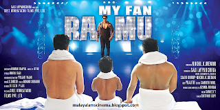malayalam film my fan ramu released in theatres