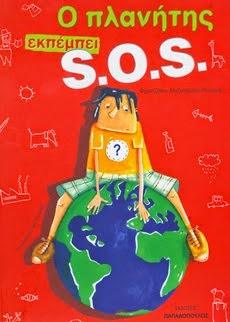 Ο Πλανήτης εκπέμπει S.O.S.