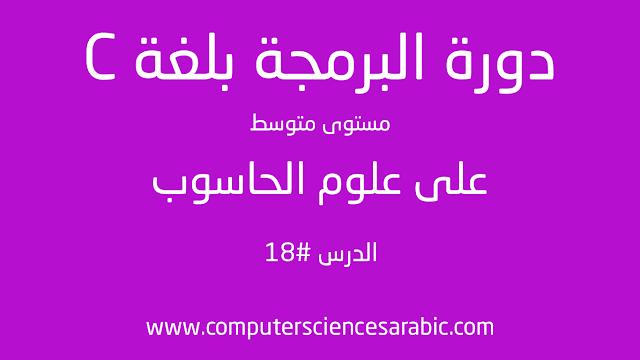 دورة البرمجة بلغة C مستوى متوسط الدرس 18:typedef