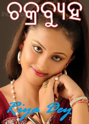 chakrabyuha-oriya film poster and wallpaper