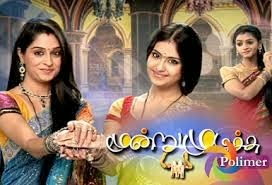 Moondru Mudichu, 25-03-2014, Polimer TV Serial Episode 555