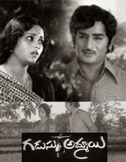 Gadusu Ammayi Telugu Mp3 Songs Free  Download  1977