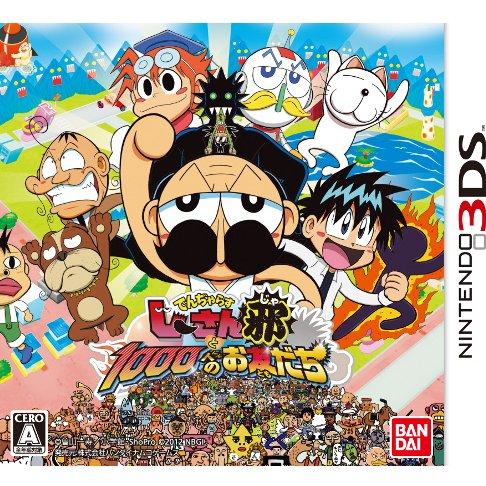 [3DS][でんぢゃらすじーさんと1000人のお友だち邪] ROM (JPN) 3DS Download